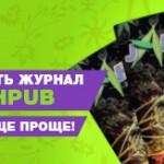 Первый украинский журнал о каннабисе
