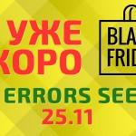 Распродажа Black friday уже скоро !