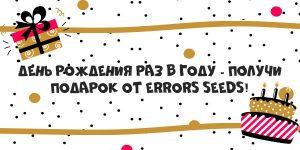 Errors-Seeds, happy birth-day