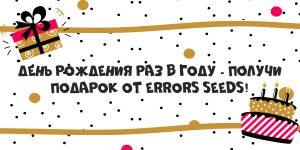 Errors-Seeds, happy birth-day