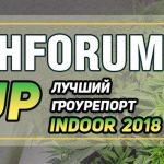 Конкурс Лучший гроу-репорт Индор Jahforum Cup 2018