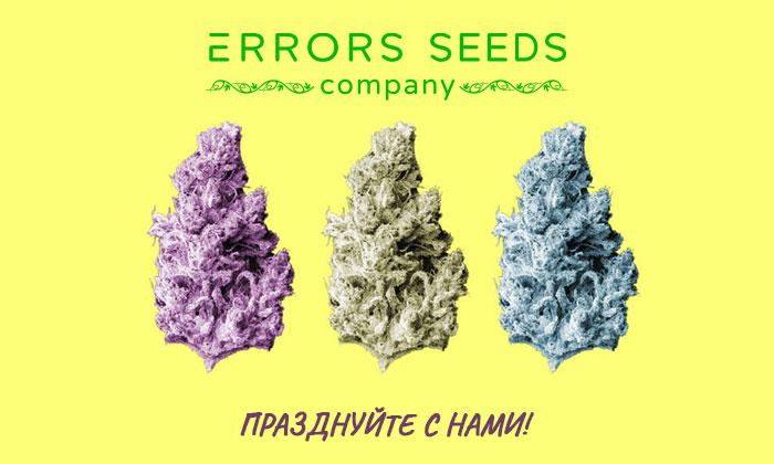 День Рождения компании Erros-seeds