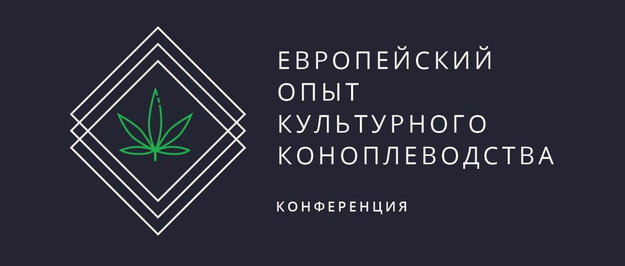 Конференция по віращиванию марихуані в Киеве