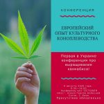 Украинская конференция про выращивание марихуаны. Приглашаем посетить!